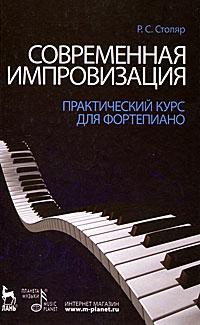 Р. С. Столяр Современная импровизация. Практический курс для фортепиано а в толшин импровизация в обучении актера