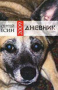 Сергей Есин Сергей Есин. Дневник 2009