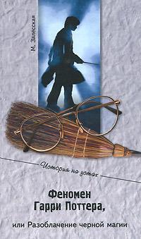 Феномен Гарри Поттера, или Разоблачения черной магии