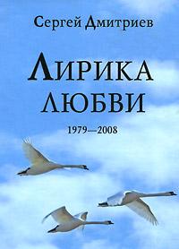 Лирика любви. 1979-2008 нэт любовь какмаки лирика ипроза