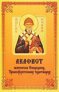 Акафист святителю Спиридону, Тримифунтскому чудотворцу акафист святителю христову николаю