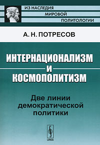 Интернационализм и космополитизм. Две линии демократической политики. А. Н. Потресов