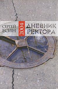 Zakazat.ru: Дневник ректора 2004. Сергей Есин