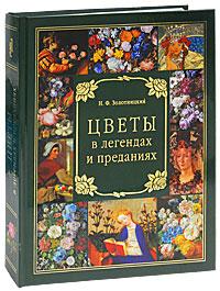 Н. Ф. Золотницкий Цветы в легендах и преданиях