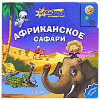 Африканское сафари. Книжка-игрушка