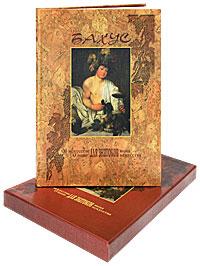Хуго Летчер Бахус. Об искусстве для знатоков вина. О вине для знатоков искусства (подарочное издание) книга вина