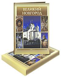 Э. А. Гордиенко Великий Новгород (подарочное издание) голомолзин е великий новгород тверь клин вышний волочек валдай бологое