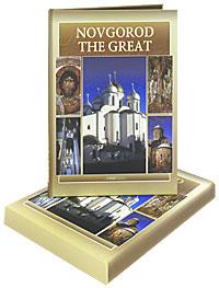 Э. А. Гордиенко Novgorod the Great (подарочное издание) oysters novgorod black отзывы