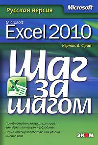 Кертис Д. Фрай Microsoft Excel 2010. Русская версия office 2010 для дома купить