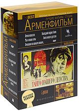 """Лучшие фильмы студии """"Арменфильм"""". Выпуск 2 (5 DVD)"""