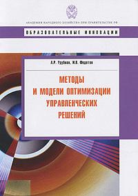 А. Р. Урубков, И. В. Федотов Методы и модели оптимизации управленческих решений мозговые штурмы в коллективном принятии решений