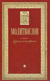 Молитвослов крупным шрифтом молитвослов на церковно славянском языке кр кор мал 2 цв