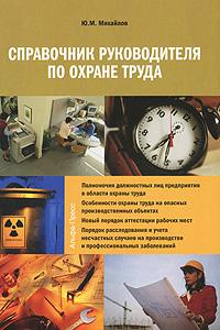 Ю. М. Михайлов Справочник руководителя по охране труда