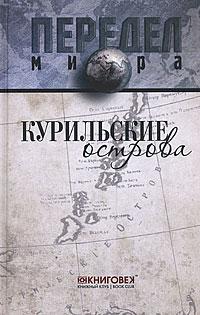 Д. А. Ванюков Курильские острова ванюков д шафоростова в бессмертие