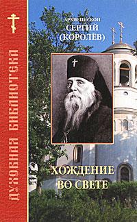 Архиепископ Пражский Сергий (Королев) Хождение во свете