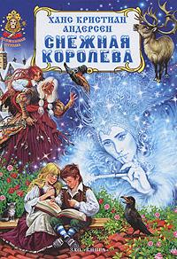 Ханс Кристиан Андерсен Снежная королева ханс кристиан андерсен ханс кристиан андерсен самые красивые сказки