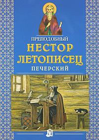 Преподобный Нестор Летописец Печерский летописец нестор повесть временных лет