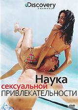 Discovery: Наука сексуальной привлекательности жаровня scovo сд 013 discovery