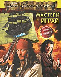 Пираты Карибского моря. Мастери и играй черная жемчужина корабль капитана джека воробья