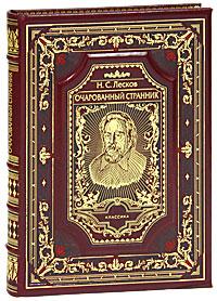 Н. С. Лесков Очарованный странник (подарочное издание) н в гоголь миргород эксклюзивное подарочное издание