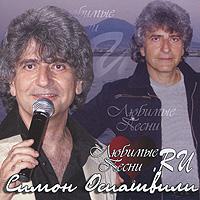 Симон Осиашвили.  Любимые песни.  RU Пролог-Мьюзик