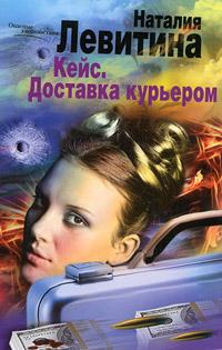 Наталия Левитина Кейс. Доставка курьером наталия левитина она что то скрывает