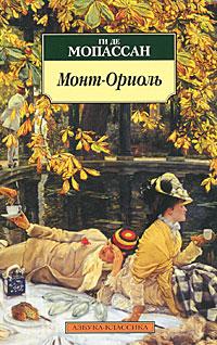 Ги де Мопассан Монт-Ориоль ги бурден фотографии