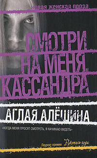 Аглая Алешина Смотри на меня, Кассандра кирилл греков стирая реальность