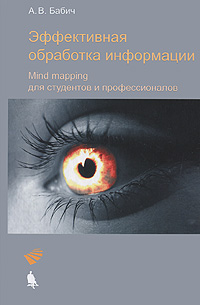 Эффективная обработка информации. Mind mapping для студентов и профессионалов. А. В. Бабич