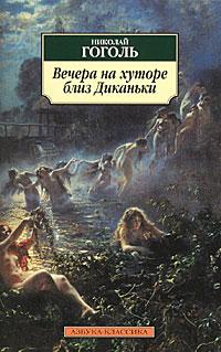 Николай Гоголь Вечера на хуторе близ Диканьки cd аудиокнига 5 1 гоголь н в вечера на хуторе близ диканьки mp3 ардис