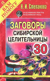 Заговоры сибирской целительницы. Выпуск 30. Н. И. Степанова