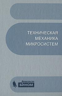 Техническая механика микросистем техническая механика микросистем