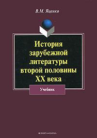 История зарубежной литературы второй половины XX века