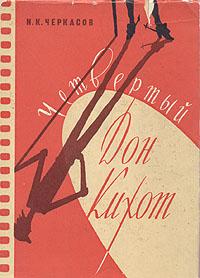 Четвертый Дон Кихот премьера балет дон кихот