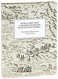 Новое описание Северных регионов, включая Московию... / A New Description of theNorthern Regions, Including Muscovy.... Ян и Лукас Дутекумы