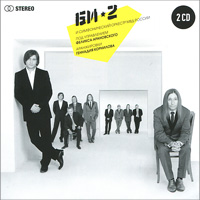 Zakazat.ru: Би-2 и Симфонический оркестр МВД России (2 CD)