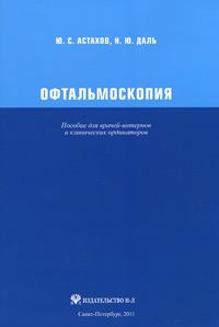 Ю. С. Астахов, Н. Ю. Даль Офтальмоскопия