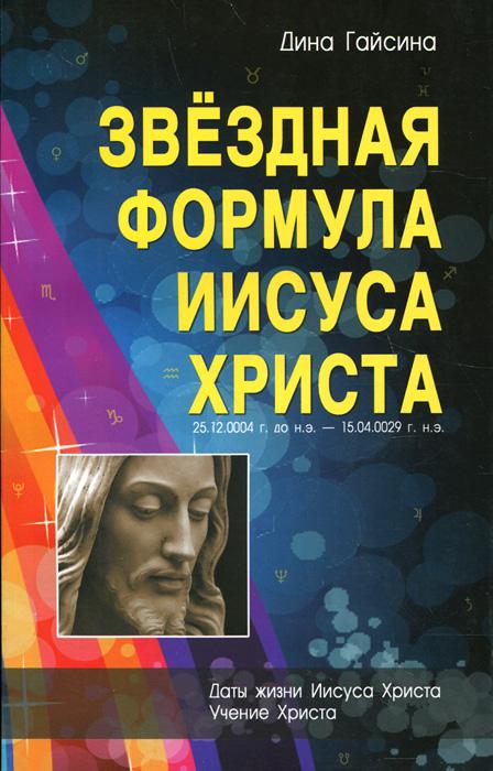 Дина Гайсина Звездная формула Иисуса Христа афинагор ключи к жизни книга 2