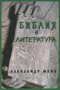 Александр Мень Библия и литература александр александрович волк библия разума