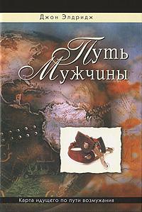 Джон Элдридж Путь мужчины ISBN: 978-5-94861-101-3, 978-5-94861-131-0, 978-0-7852-0677-4