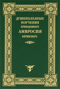 Душеполезные поучения преподобного Амвросия Оптинского. Преподобный Амвросий Оптинский