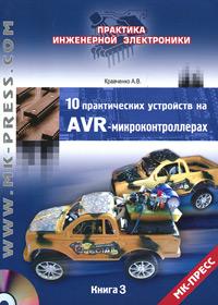 А. В. Кравченко 10 практических устройств на AVR-микроконтроллерах. Книга 3 (+ CD-ROM) 4м солнечный робот