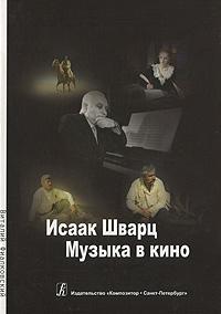 Исаак Шварц. Музыка в кино