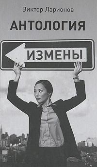 Виктор Ларионов Антология измены курьёзный случай рассказы