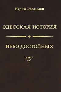 Юрий Эдельман Одесская история. Небо достойных