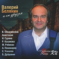 Валерий Белянин Валерий Белянин и его друзья. Любимые песни.RU белянин андрей олегович пуля для императора
