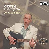 Сергей Прищепа Сергей Прищепа. День за днем сергей самаров возраст гнева
