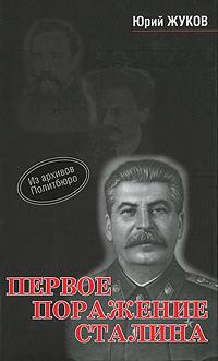 Юрий Жуков Первое поражение Сталина жуков д войны на руинах ссср