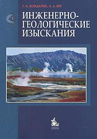 Г. К. Бондарик, Л. А. Ярг Инженерно-геологические изыскания набор контейнеров p