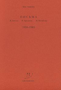 М. Лифшиц Письма В. Досталу, В. Арсланову, М. Михайлову. 1959-1983 гг. н и пирогов севастопольские письма